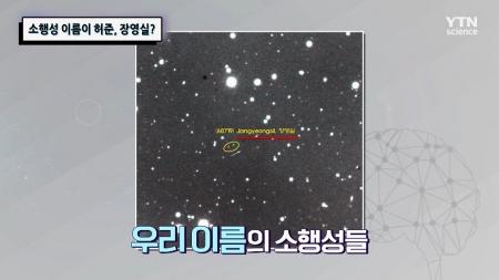 소행성 이름이 장영실?