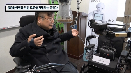 중증장애인을 위한 로봇을 개발하는 공학자