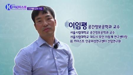 21세기 김정호, 미래 지도를 그리다