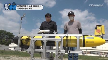 환경에 민감한 수중글라이더의 자세제어센서 교정