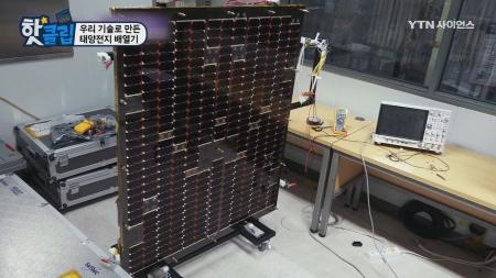 우리 기술로 만든 태양전지 배열기