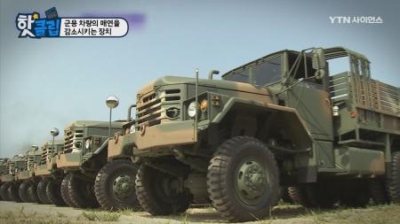 군용 차량의 매연을 감소하는 장치