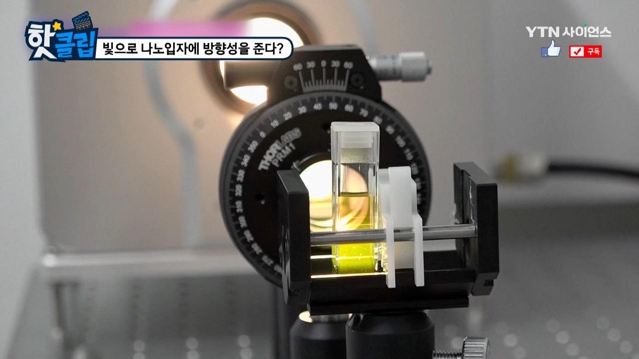 빛으로 나노입자에 방향성을 준다?