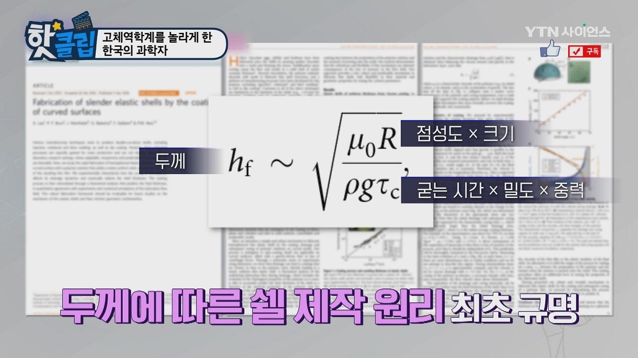 고체역학계를 놀라게 한 한국의 과학자