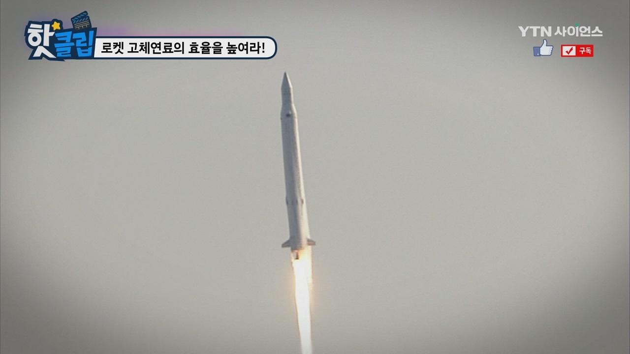 로켓 고체연료의 효율을 높여라!