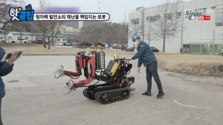 원자력 발전소의 재난을 책임지는 로봇