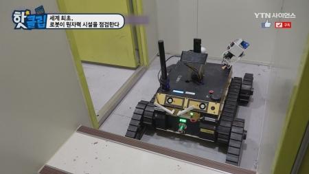 세계 최초, 로봇이 원자력 시설을 점검한다