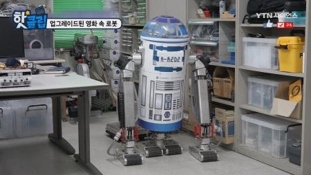 업그레이드된 영화 속 로봇