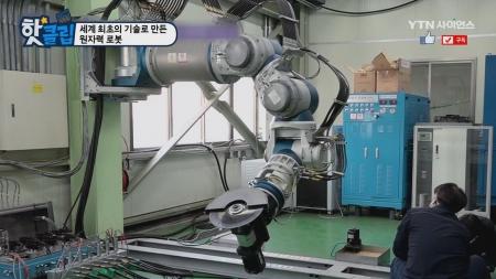 세계 최초의 기술로 만든 원자력 로봇
