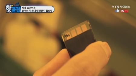 세계 표준이 된 한국의 차세대 태양전지 합성법