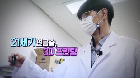 21세기 연금술, 3D 프린팅