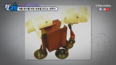 재활 환자를 위한 로봇을 만드는 과학자