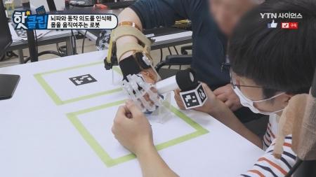 뇌파와 동작 의도를 인식해 몸을 움직여주는 로봇