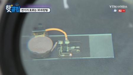 전기가 흐르는 3D프린팅