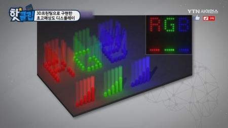 3D프린팅으로 구현한 초고해상도 디스플레이