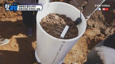 생분해성 플라스틱의 분해과정을 추적하는 실험