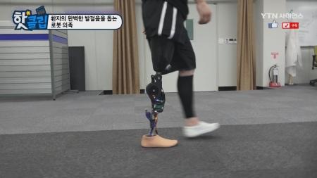 환자의 완벽한 발걸음을 돕는 로봇 의족
