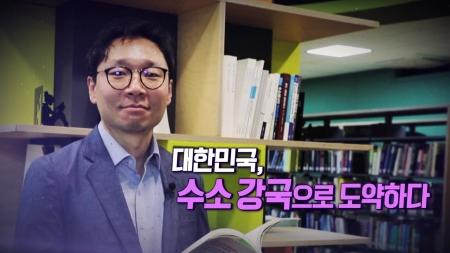 대한민국, 수소 강국으로 도약하다