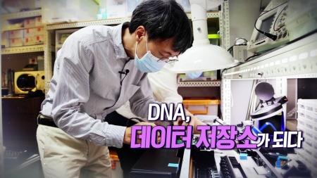 DNA, 데이터 저장소가 되다