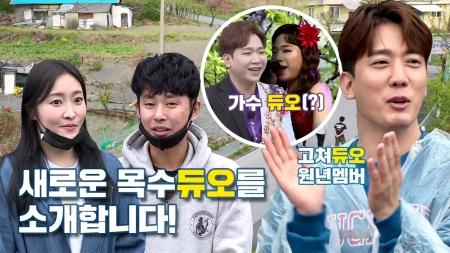 [시즌2] 새로운 목수 듀오, 구성진 가수 듀오(?) 그리고 고쳐듀오 컴백!