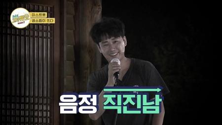 [시즌2] NO발품! 마을 핫라인을 입수하다! (feat. 미스트롯 공소원)