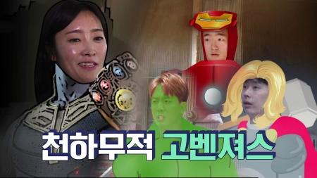 [시즌2] 드디어 완전체? 돌아온 마초맨!! 격한 환영식과 함께 '고'벤져스 출동!