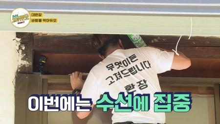 [시즌2] 장기집권(?)의 맛을 보여주마~! 22년 차 이장님의 내공 넘치는 수선 리스트 大공개!