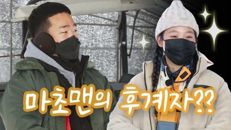 [시즌3] 마초맨 폭탄선언!? 고쳐듀오 뉴페이스 등장?!