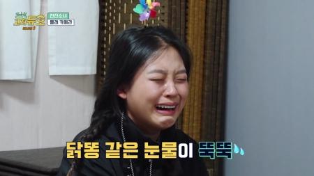 [시즌3] 전진소녀는 미끼를 콱! 물어버린 것이여! (feat.눈물 젖은 막국수)