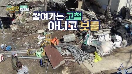 [시즌3] 쓰레기로 가득 찬 집?! 할머니 용돈 챙겨드리기 대작전