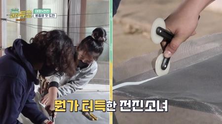 [시즌3] 리틀 툼 레이더 전진소녀 vs. 목수 김동혁