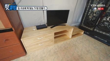 집 구조에 딱 맞는 TV장 만들기