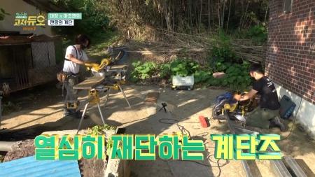 [시즌3] 본격 대장×마초맨의 꽃길 프로젝트! (feat. 벌써 떨리는 그들의 케미)