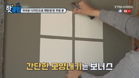 귀여운 디자인으로 재탄생 된 주방 문