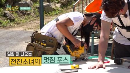 [시즌3] 환장x전진소녀에게 내려진 특명, 마을회'관'을 완성하라!