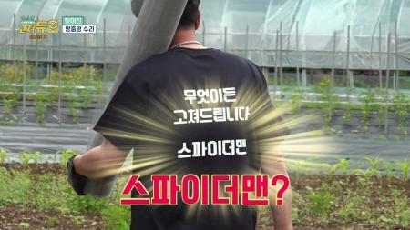 """[시즌3] 고쳐듀오 新멤버 등장!!? """"누구냐, 넌…!"""""""