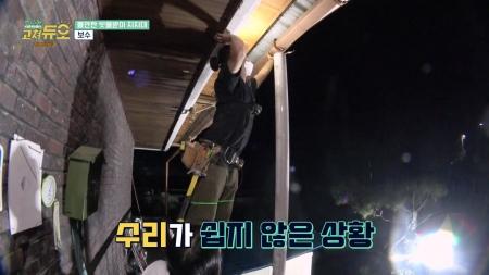 [시즌3] 고쳐듀오 운수 좋은 날! 위기 다음 더 큰 위기★ Go or STOP?