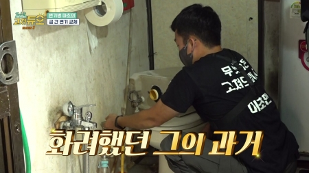 [시즌3] 해병대 출신 마초맨, 사실 변기병(?) 출신으로 밝혀져…