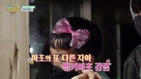 [시즌3] 마초맨의 제2의 자아 핑키마초 강림! 다만, 힘이 조금은 센…