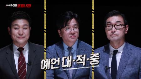 11회 국민 목숨 담보, 전광훈의 '치명적 일탈'