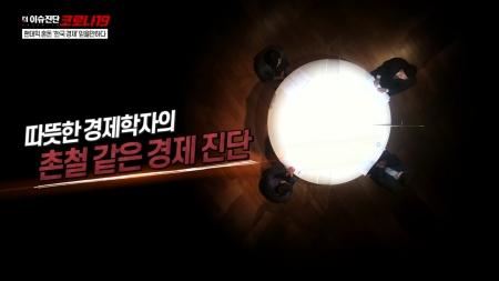 17회 팬데믹 혼돈 '한국 경제' 믿을만하다