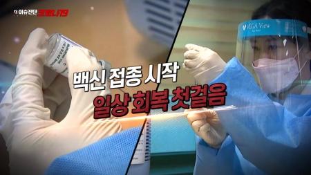 34회 백신 접종 시작... 일상 회복 첫걸음