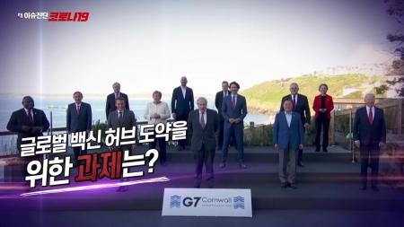 48회 K-방역 성과, 글로벌 백신 허브 도약!