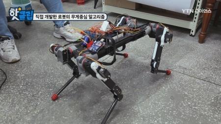 직접 개발한 로봇의 무게중심 알고리즘