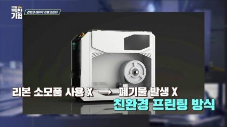 친환경 레이저 라벨 프린터