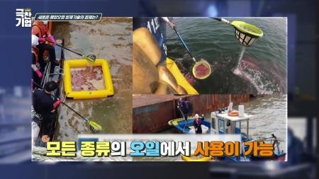 새로운 해양오염 방제기술의 정체는?
