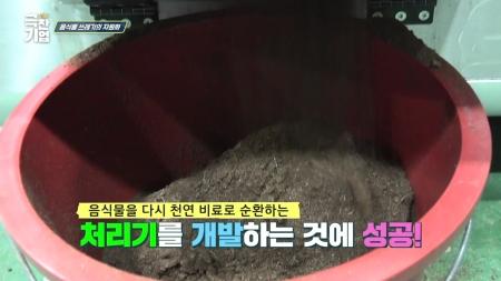 음식물 쓰레기의 자원화