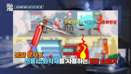 '한국 소방 영웅의 거장