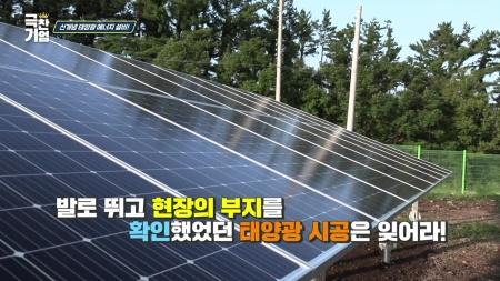 신개념 태양광 에너지 설비!