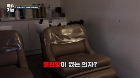 전동식 의자가 바꾼 미용 문화